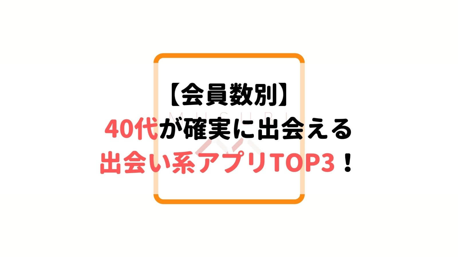 アプリ 出会い 40 代