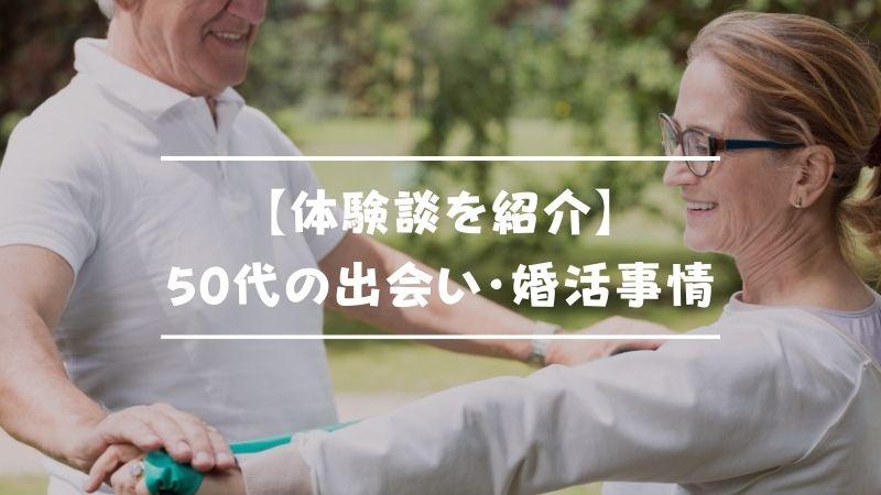 【体験談を紹介】50代の出会い・婚活事情