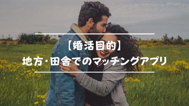 【婚活目的】地方・田舎でも結婚相手が見つかるマッチングアプリ3選 !