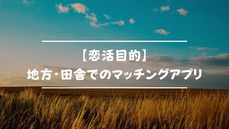 【恋活目的】地方・田舎でも出会えるマッチングアプリ3選!