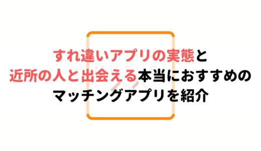 本当におすすめのすれ違いマッチングアプリ!利用者爆増中!