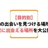 【目的別】横浜での素敵な出会いを見つける場所5 選!確実に出会える場所を大公開!