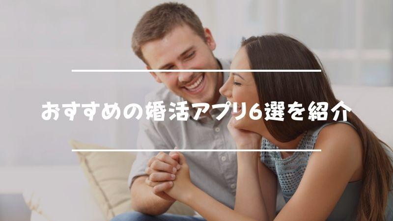 おすすめの婚活アプリ6選を紹介