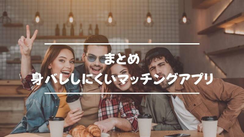 まとめ:確実にバレない婚活・恋活マッチングアプリ&出会いアプリ6選