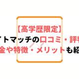 ブライトマッチの評判・口コミは?絶対高学歴と出会えると噂のアプリ!