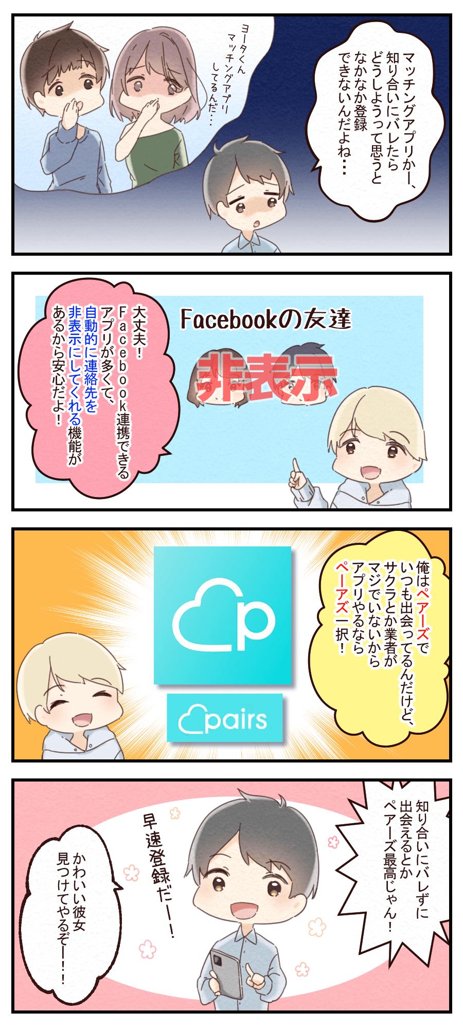ペアーズ_20代_002