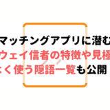 マッチングアプリのマルチ・アムウェイに要注意!見極め方・特徴・を紹介!