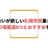 出会いが欲しい札幌市民集合!出会いの場厳選8とおすすめを紹介!