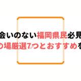 出会いのない福岡県民必見!出会いの場厳選7つとおすすめを紹介!