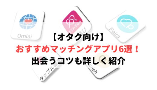 【オタク向け】恋活マッチングアプリおすすめ6選!出会うコツも詳しく紹介