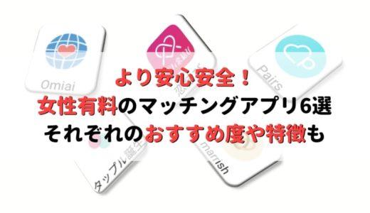 【真剣度MAX】「女性有料」のマッチングアプリ・婚活アプリ7選!おすすめ度や特徴も
