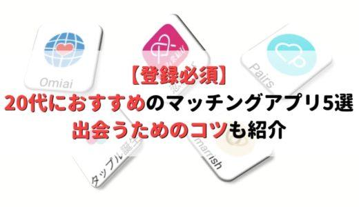 【恋活/婚活】20代男女におすすめなマッチングアプリ5選!選び方や出会いのコツとは