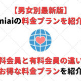 【男女別最新版】Omiaiの料金は?一番お得な料金プランを紹介!