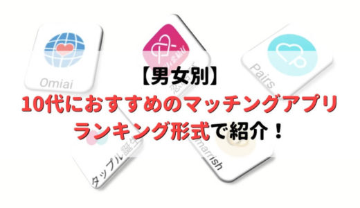 【男女別】10代におすすめのマッチングアプリをランキング形式で紹介!