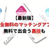 【最新版】男性が完全無料で使えるマッチングアプリ7選!無料で出会う裏技も