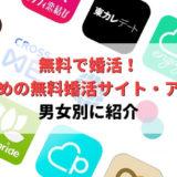 【無料で婚活】おすすめの無料婚活サイト・アプリを男女別に紹介!