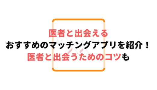 医者と出会えるマッチングアプリ5選!恋活成功の秘訣を紹介!