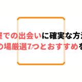 名古屋での出会いに確実な方法は⁉出会いの場厳選7つとおすすめを紹介!