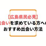 広島でおすすめの出会いの場5選!恋活から婚活まで完全解説!