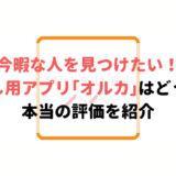 暇つぶし用アプリ「オルカ(マリンチャット)は出会える?リアルな口コミ・評判を紹介!
