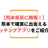 熊本でおすすめの出会い系・マッチングアプリまとめ!500%出会える!