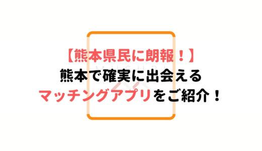 【2021年版】熊本で使うべきマッチングアプリ3選!婚活・恋活ならこのアプリ!