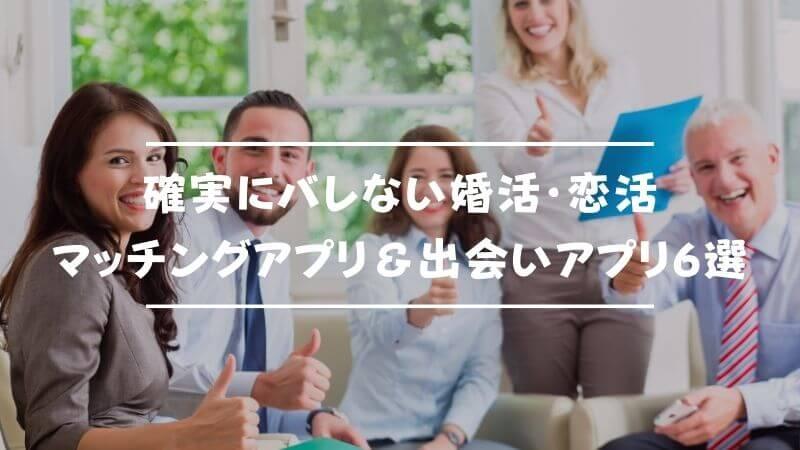 確実にバレない婚活・恋活マッチングアプリ&出会いアプリ6選
