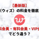withの料金紹介!無料会員・有料会員・VIP会員の違い