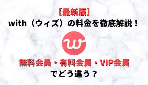 【完全版】with(ウィズ)の料金|無料会員・有料会員・VIP会員の違いも紹介