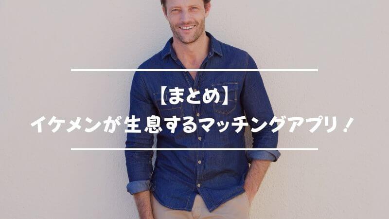 【まとめ】イケメンと会いたいなら今すぐマッチングアプリに登録!