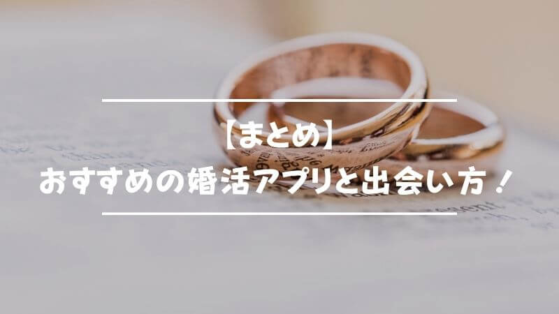 【まとめ】おすすめの婚活アプリ