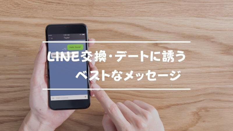 【具体例2】LINE交換・デートに誘うベストなメッセージ