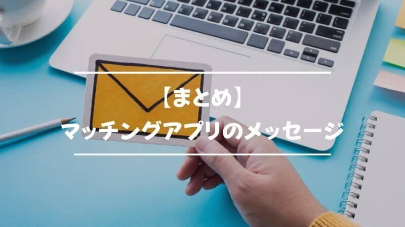 【まとめ】マッチングアプリのメッセージのテクニックを紹介