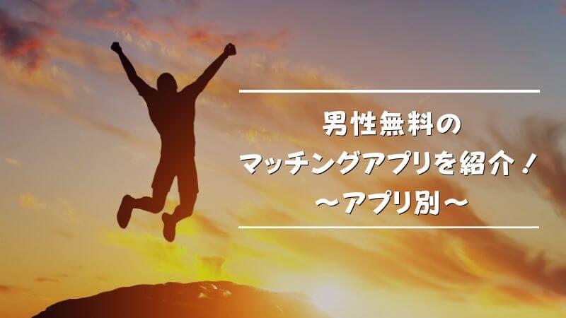 男性無料のマッチングアプリを紹介!〜アプリ別〜