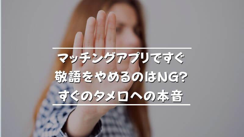 マッチングアプリですぐ敬語をやめるのはNG?すぐのタメ口への本音