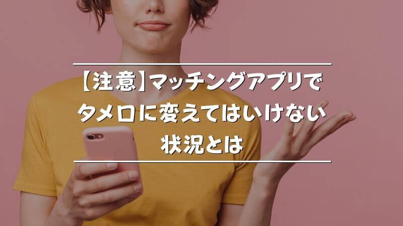 【注意】マッチングアプリでタメ口に変えてはいけない状況とは