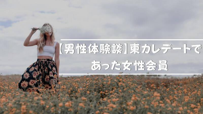 【男性体験談】東カレデートであった女性会員