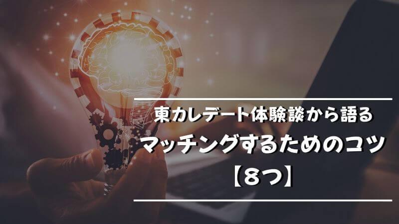 東カレデート体験談から語るマッチングするためのコツ【8つ】