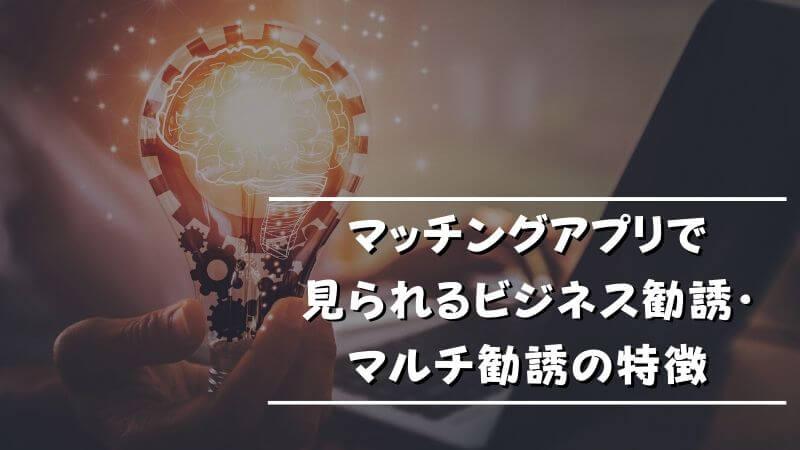 マッチングアプリで見られるビジネス勧誘・マルチ勧誘の特徴