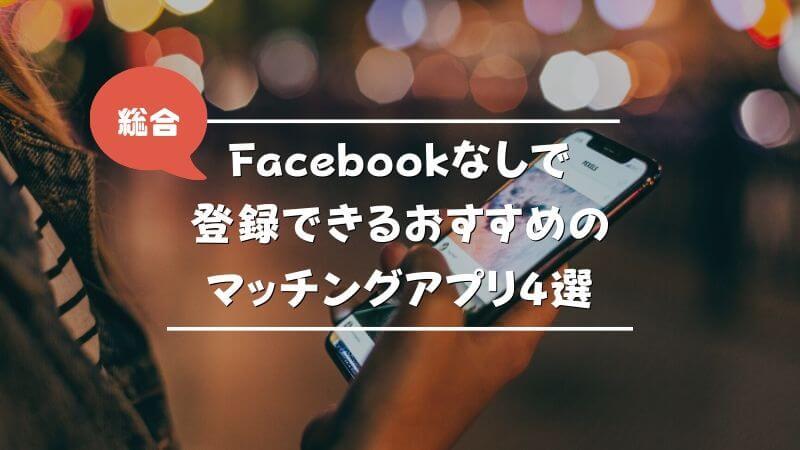 総合 Facebookなしで登録できるおすすめのマッチングアプリ4選