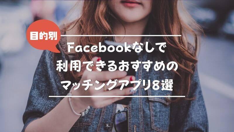 目的別 Facebookなしで利用できるおすすめのマッチングアプリ8選