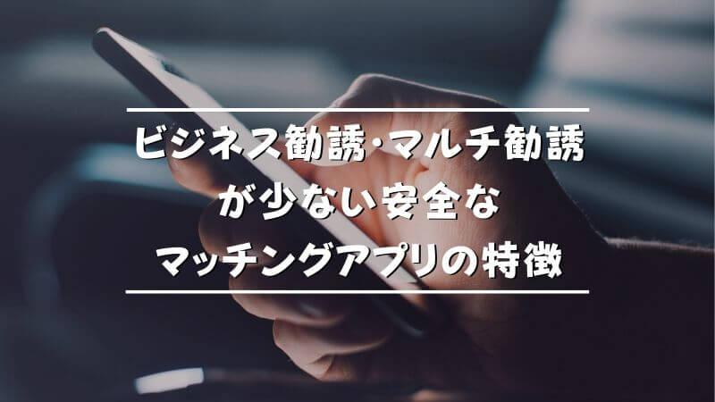 ビジネス勧誘・マルチ勧誘が少ない安全なマッチングアプリの特徴