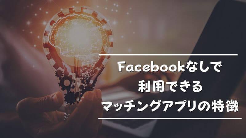 Facebookなしで利用できるマッチングアプリの特徴