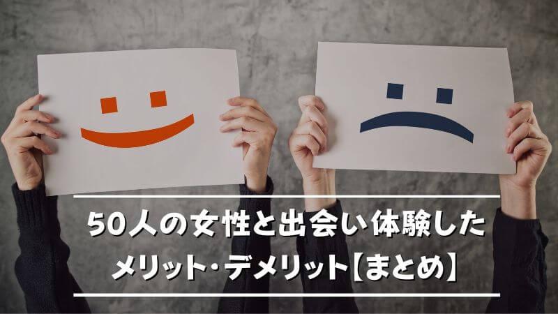 50人の女性と出会い体験したメリットデメリット【まとめ】