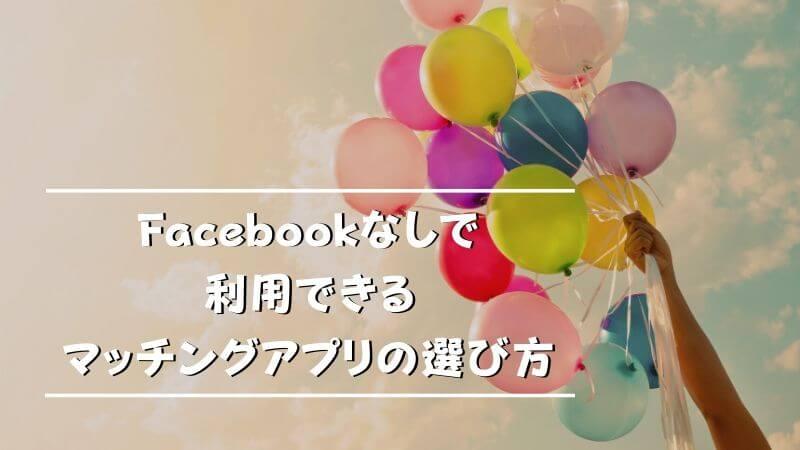 Facebookなしで利用できるマッチングアプリの選び方