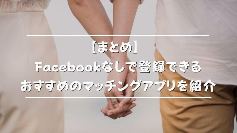 【まとめ】Facebookなしで登録できるおすすめのマッチングアプリを紹介