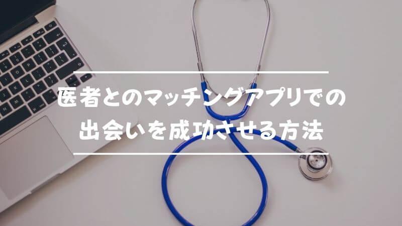 医者とのマッチングアプリでの出会いを成功させる方法