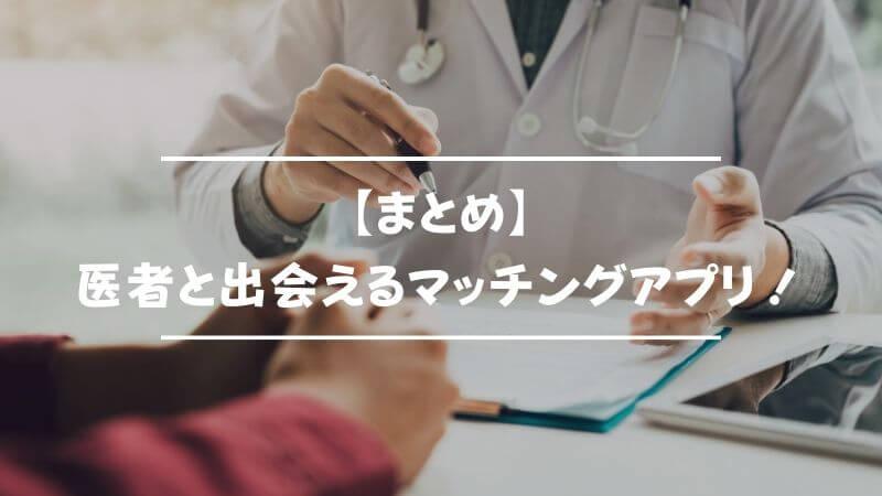 【まとめ】医者と出会えるおすすめのマッチングアプリと攻略法を紹介