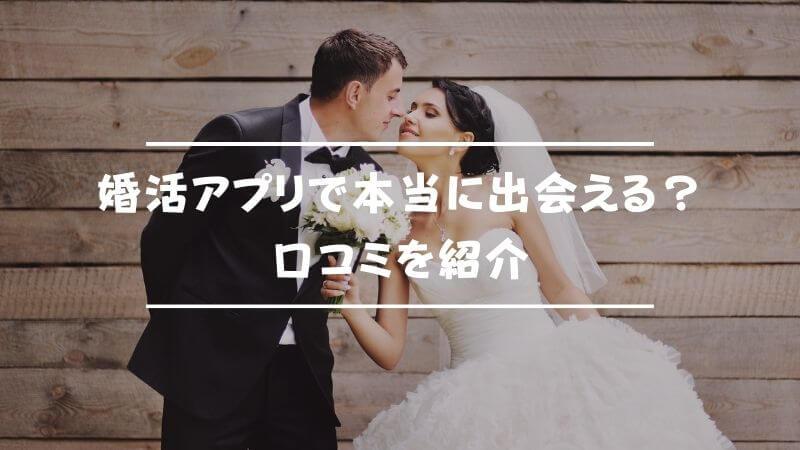 婚活アプリで本当に出会える?結婚できる?口コミを紹介