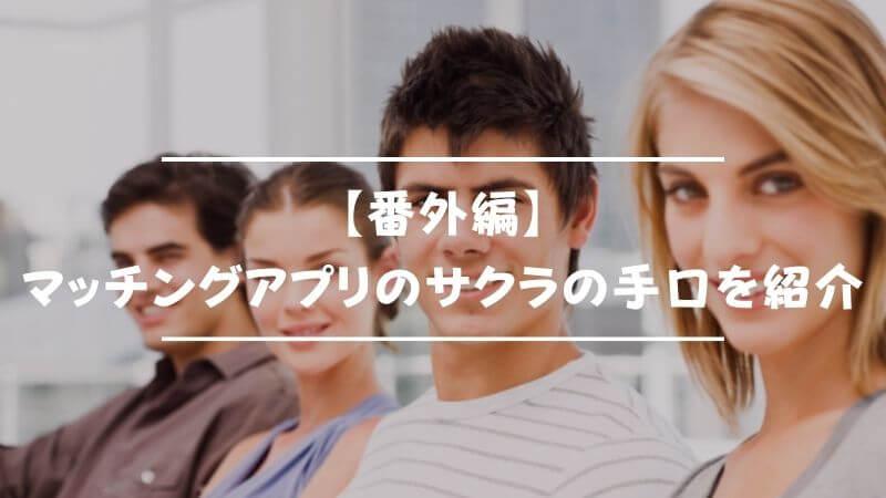 【番外編】最新!マッチングアプリのサクラの手口を紹介